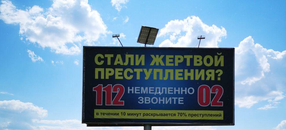 Вы стали жертвой преступления против русского языка?