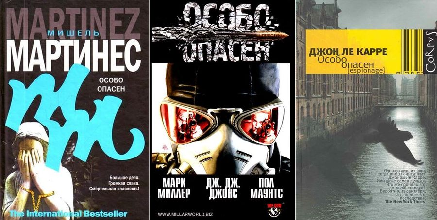 Трио книжных обложек «Особо опасен»