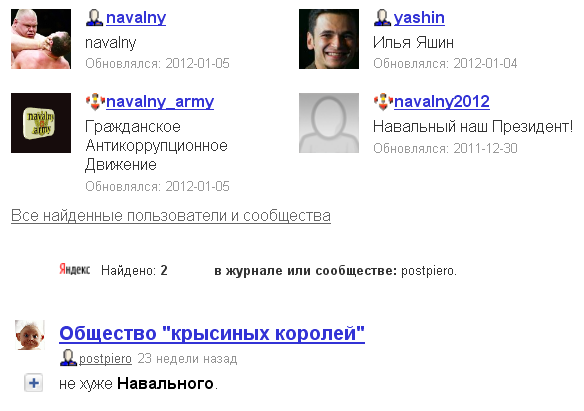 не хуже Навального