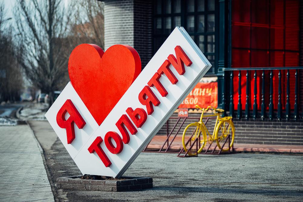 В одном из самых живописных мест на волге расположился город тольятти