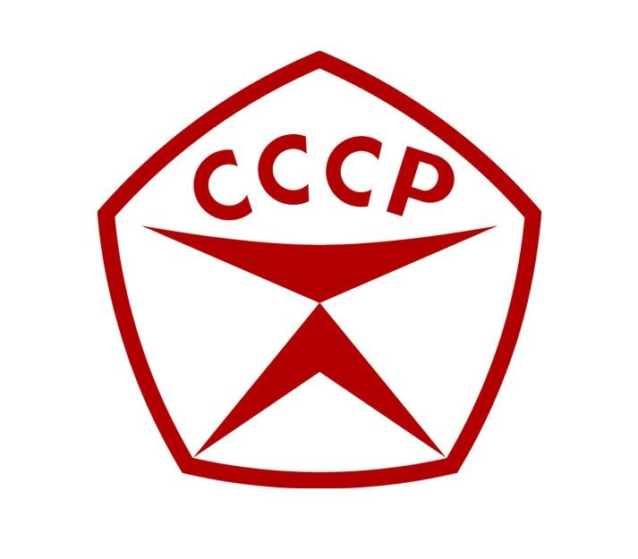 znak_kachestva_sssr_vektor