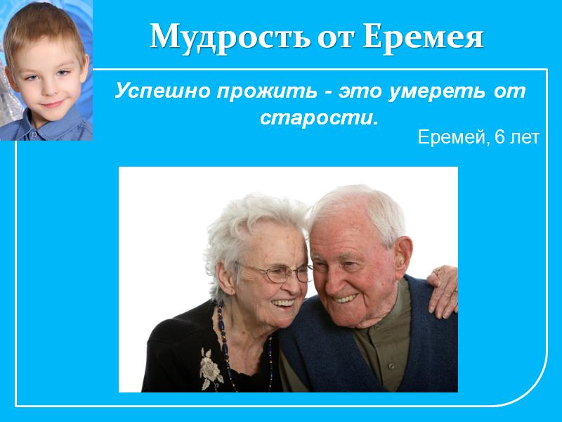 Мудрость от Еремея. Мудрость 9. Маленький гений, устами младенца, счастливый ребенок. Еще больше интересного на персональной странице нашего сына Еремея на нашем сайте: http://new.julian-julia.ru/eremey