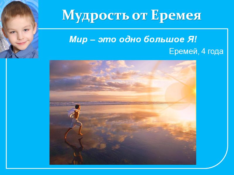 Мудрость от Еремея. Мудрость 11. Маленький гений, устами младенца, счастливый ребенок. Еще больше интересного на персональной странице нашего сына Еремея на нашем сайте: http://new.julian-julia.ru/eremey