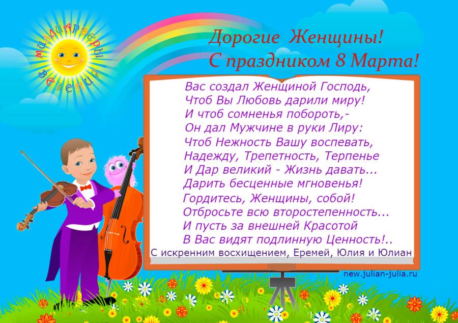 Поздравление в стихах женщинам к 8 Марта от Гуру Везения Юлии и Юлиана. Наш сайт: http://new.julian-julia.ru/