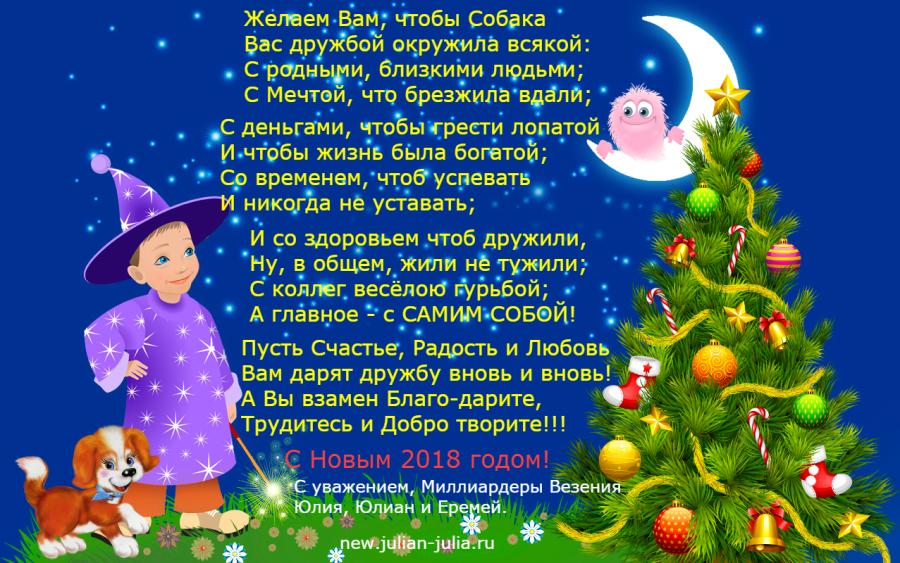 Поздравление в стихах к Новому году от Миллиардеров Везения. Пожелания в стихах, стихи к новому году, красивые стихи, поздравления. Наш сайт: http://new.julian-julia.ru/