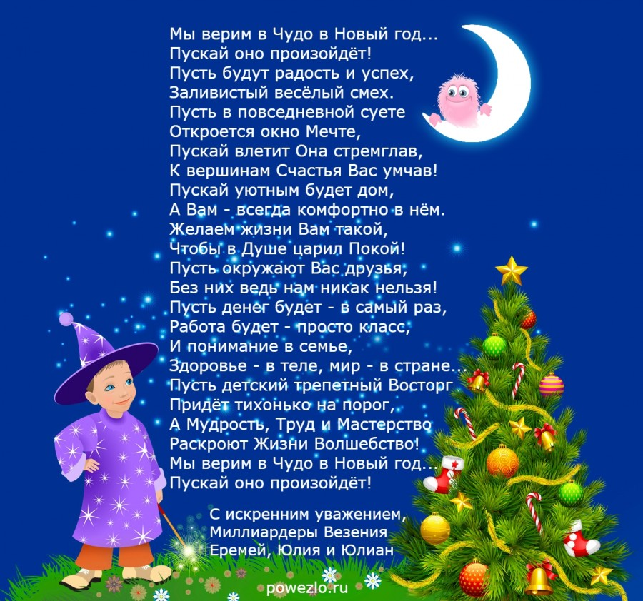 Поздравление в стихах к Новому году от Миллиардеров Везения. Пожелания в стихах, стихи к новому году, красивые стихи, поздравления.  Наш сайт: http://new.julian-julia.ru/  Новый год, счастье, богатство, успех, самопознание.