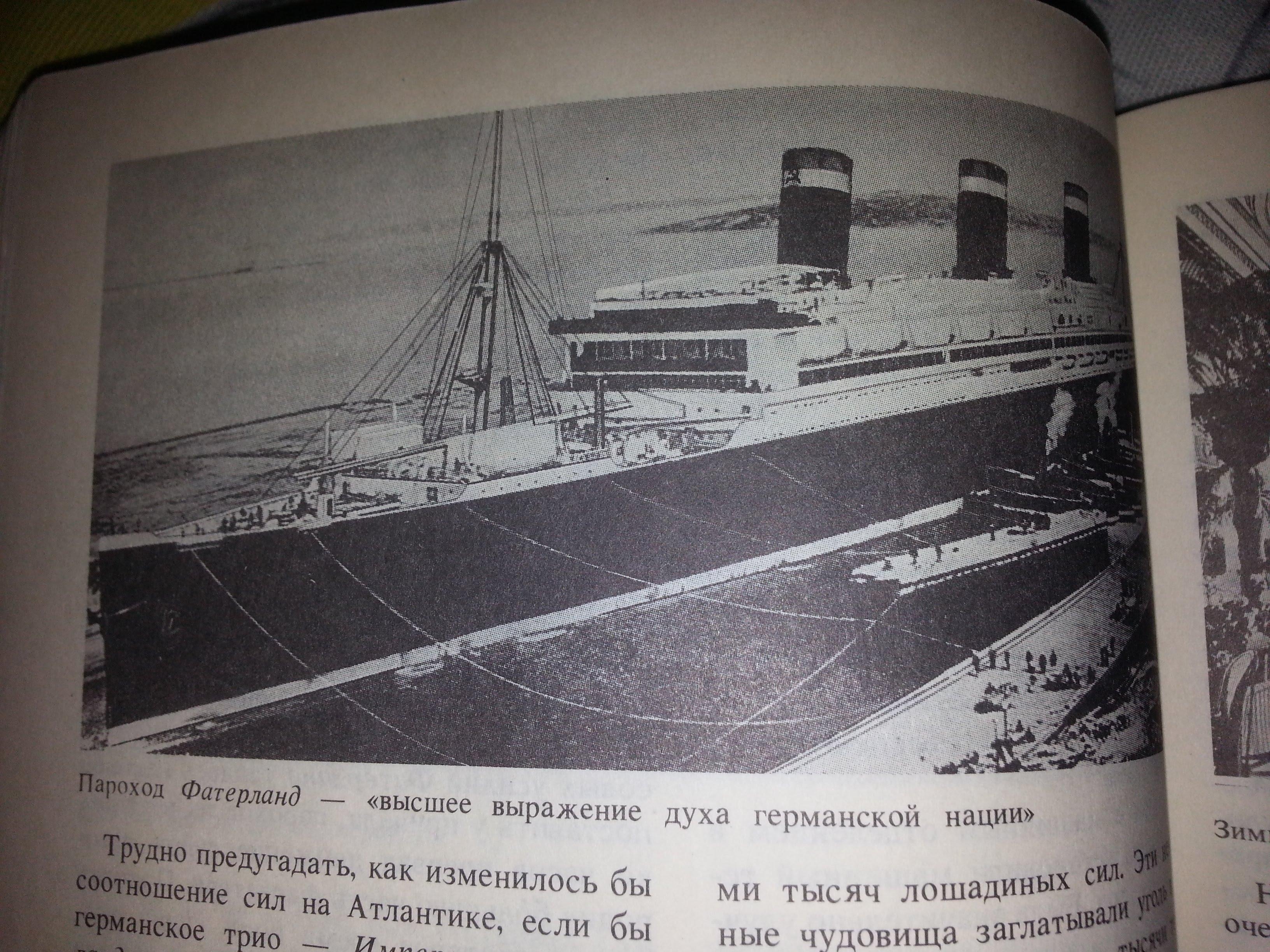 Немецкий лайнер Vaterland