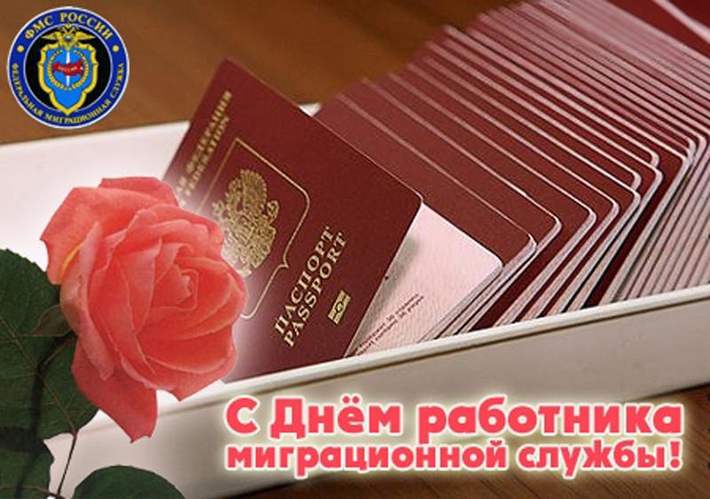 Поздравление с днем паспортного работника