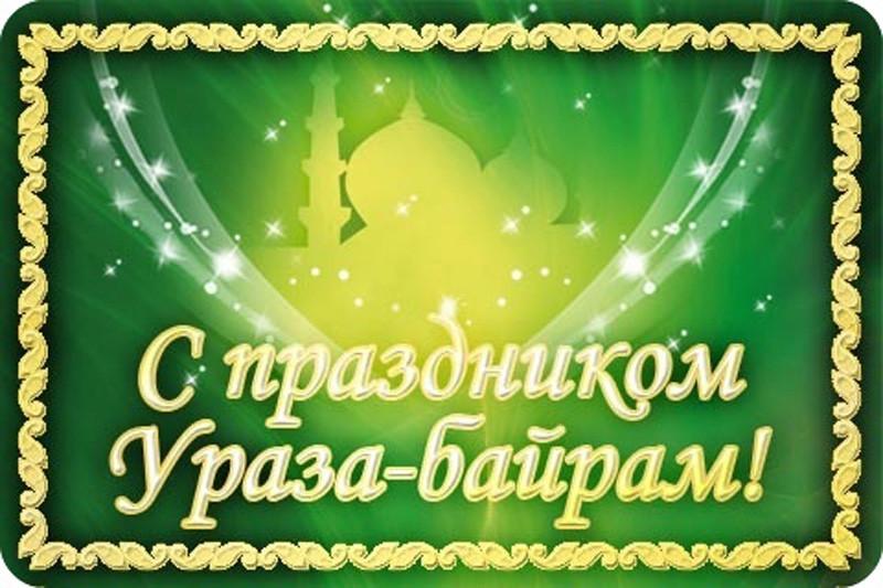 бывшая картинки ураза байрам поздравление на башкирском ребята выкапывают