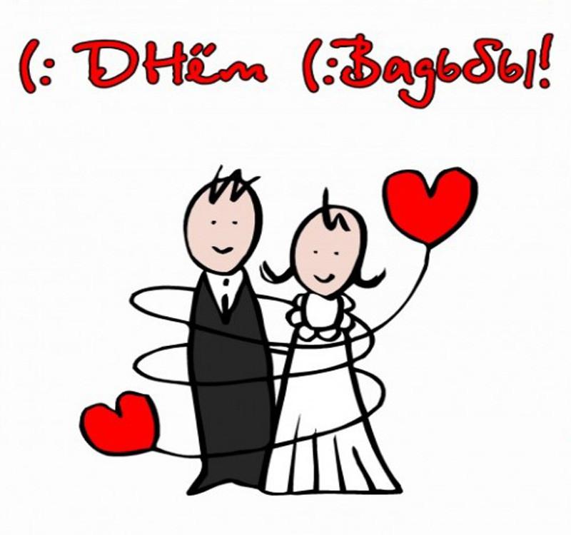 Поздравляю тебя с днем свадьбы картинки