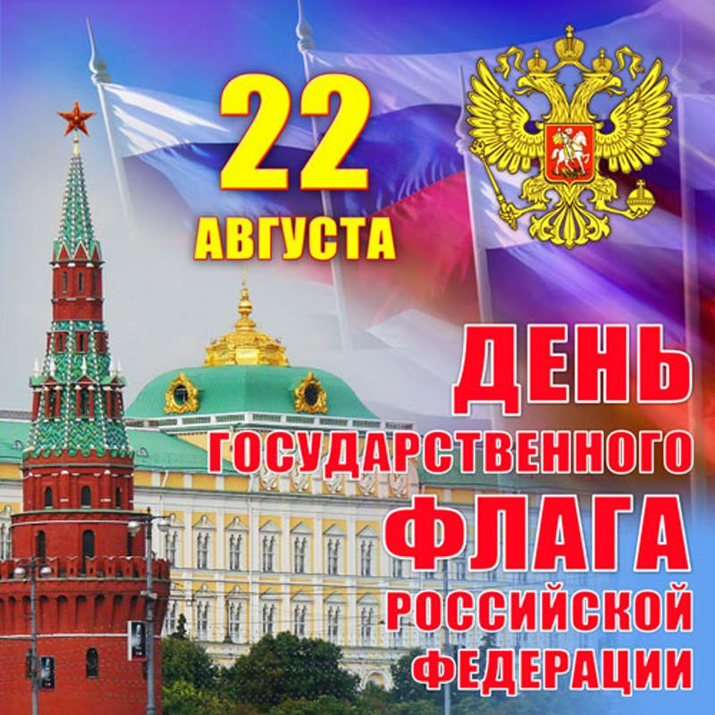 День государственного флага поздравление главы