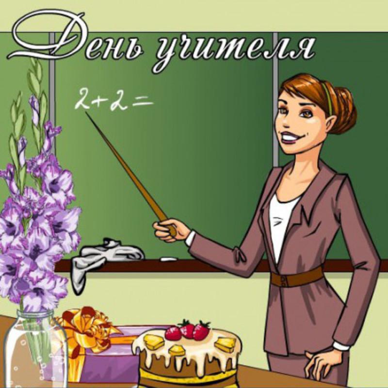 Открытка в паинте на день учителя, открытки питер открытка