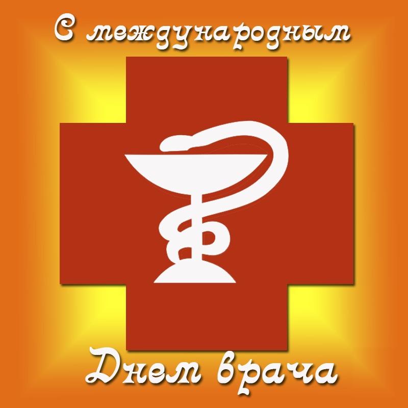 Надписи, с международным днем врача открытки гифки