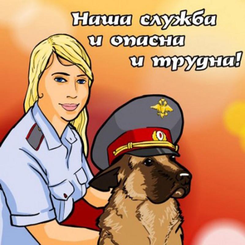 Поздравление с днем полиции дознавателя