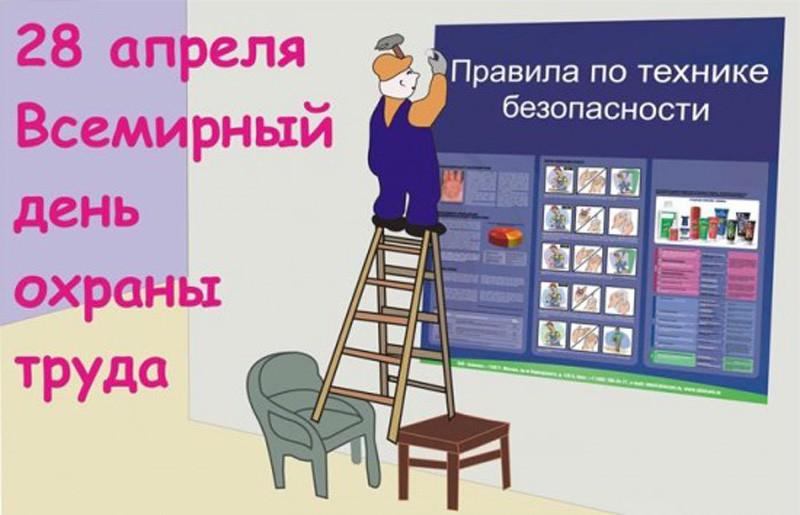 Февраля, открытка день охране труда