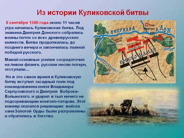 0007-007-Iz-istorii-Kulikovskoj-bitvy.jpg