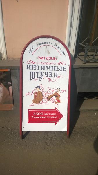 Магазин интим в ярославле