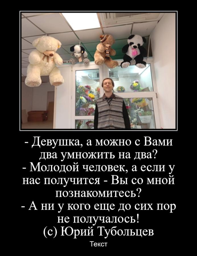 Анекдот Юрия