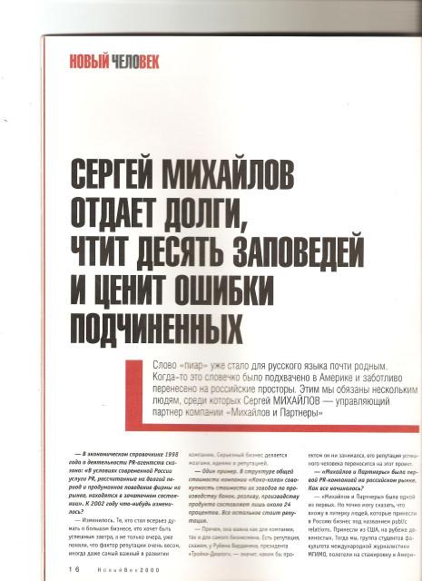 Михайлов и Партнеры - Сергей Михайлов - интервью