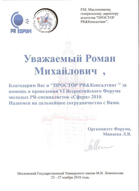 PR Форум молодых специалистов СФЕРА в МГУ