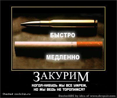 курению нет блеать