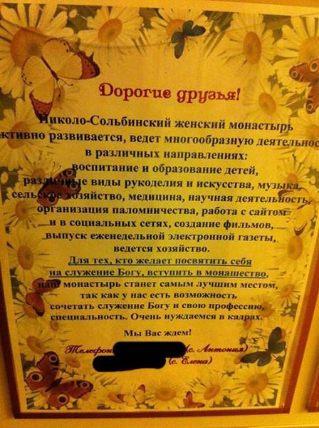 Один мой день в женском монастыре 22.03.2014 27