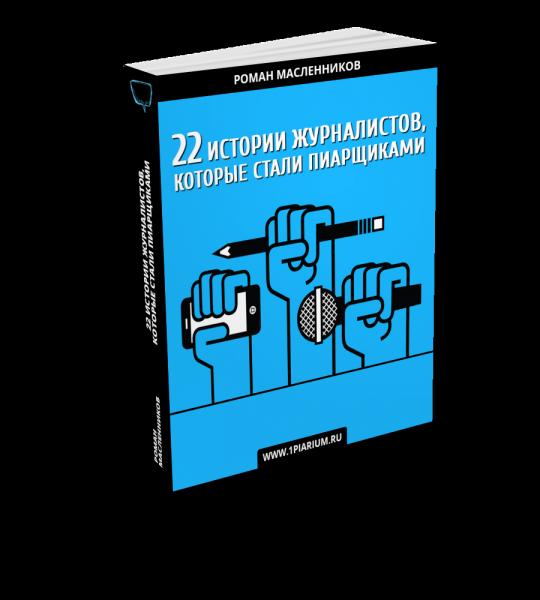 22 истории