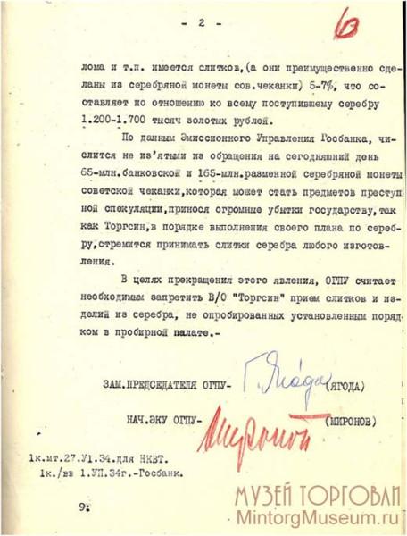 Торгсин, или Бриллианты для диктатуры пролетариата