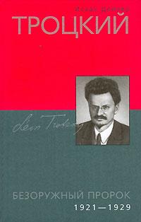 Isaak_Dojcher__Trotskij._Bezoruzhnyj_prorok._19211929
