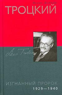 Isaak_Dojcher__Trotskij._Izgnannyj_prorok._19291940