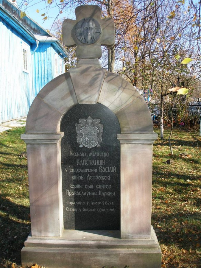 Памятный знак Константину Острожскому