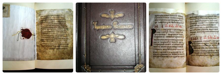 Туровское евангелие факсимильная копия