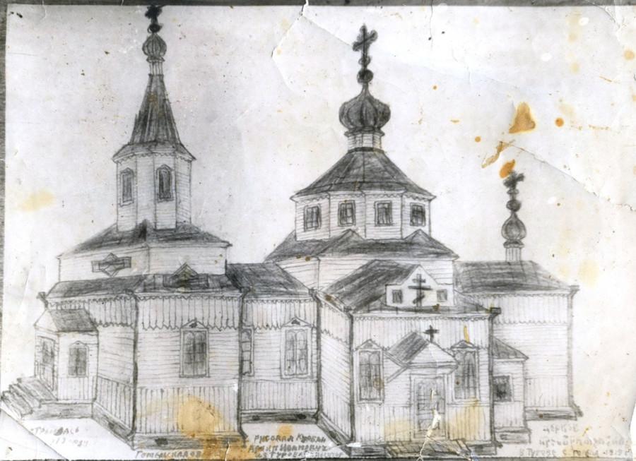 Церковь Преображения Господня по рисункам А.И. Курбана д. Запесочье