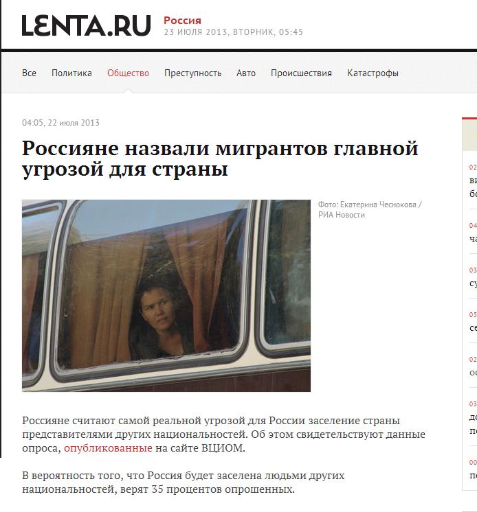 Lenta.ru- Россия- Общество- Россияне назвали мигрантов главной угрозой для страны