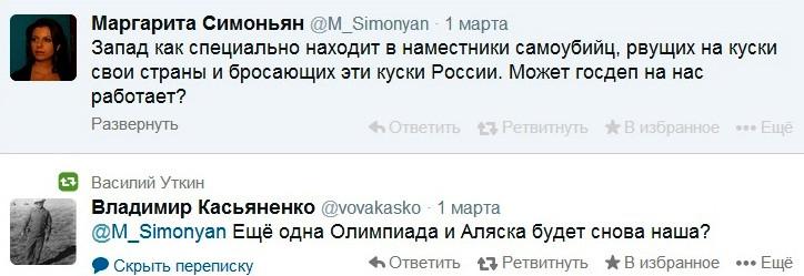 Симонян