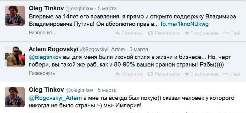 Тиньков3