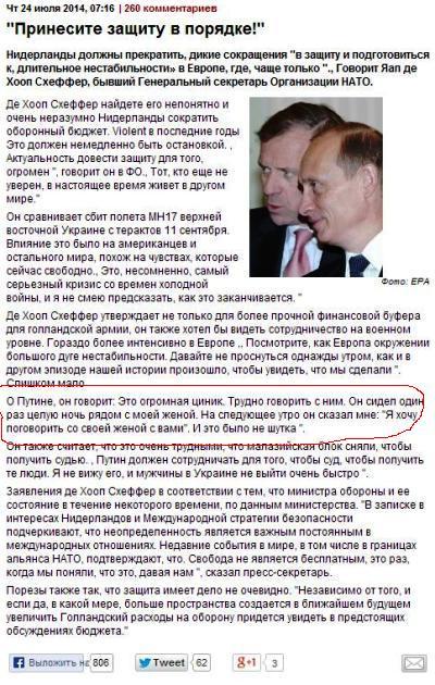 ПутинЖенуНАТО