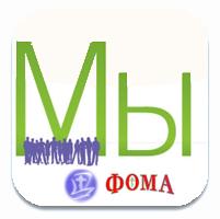 Мы - совместный проект журнала Фома и портала Православие и мир