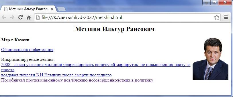 metshin-nkvd2037