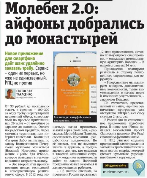 treba-smartfon