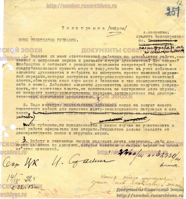 Сталин против тихоновцев