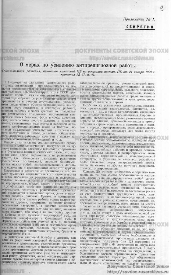 ЦК об усилении антирелигиозной пропаганды1