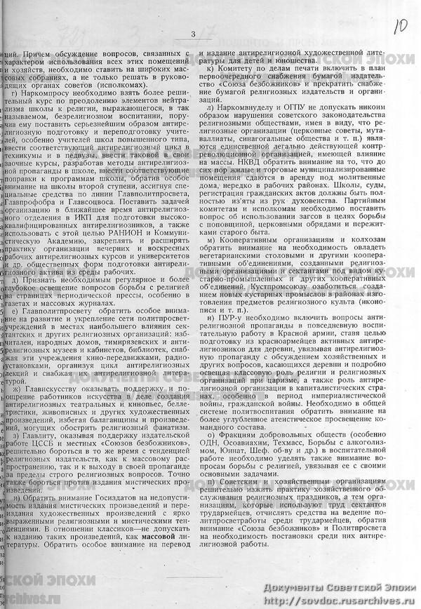 ЦК об усилении антирелигиозной пропаганды3