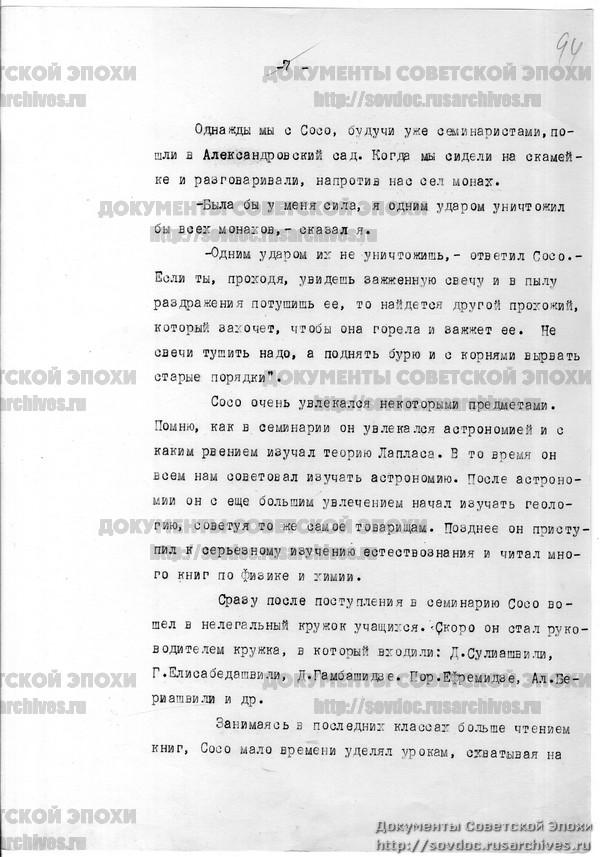 Сталин о монашестве