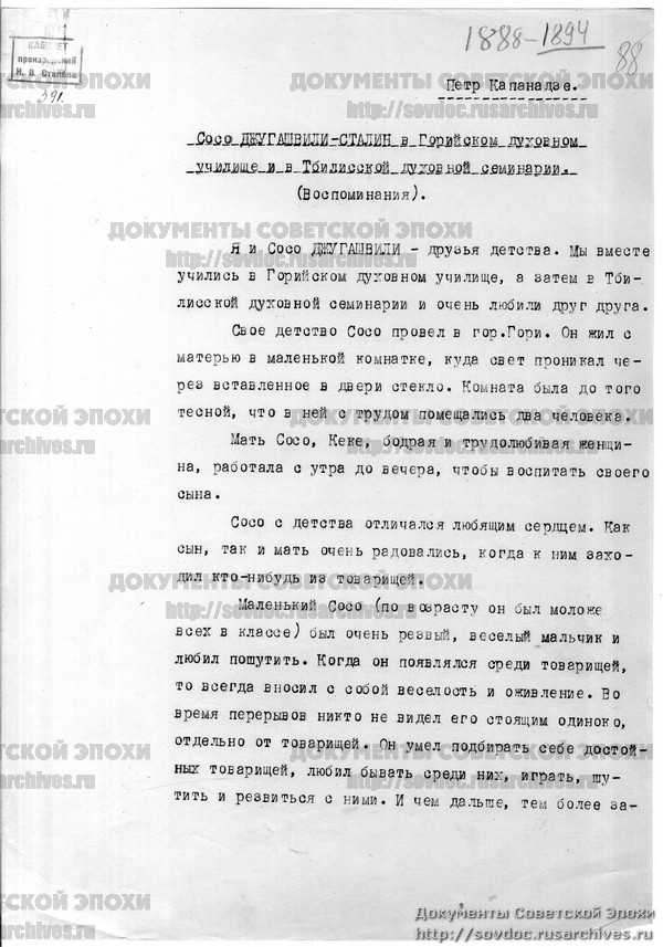 Сталин о монашестве1