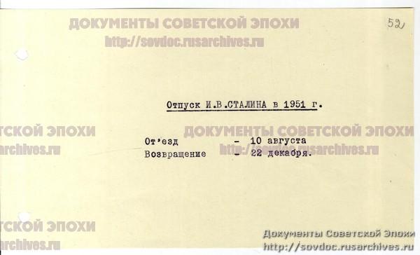 Отпуск Сталина 2