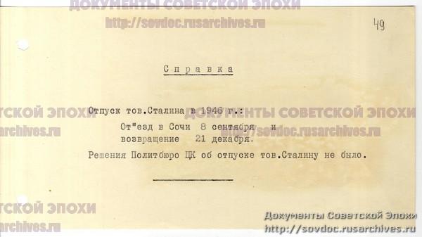 Отпуск Сталина 3