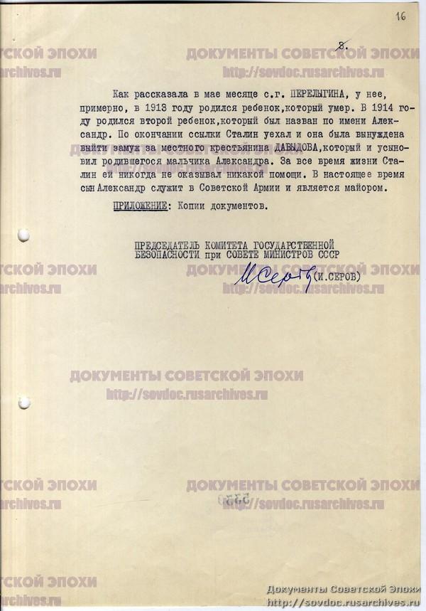Педофил Сталин 3