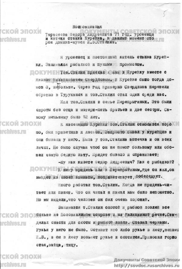 Педофил Сталин 4