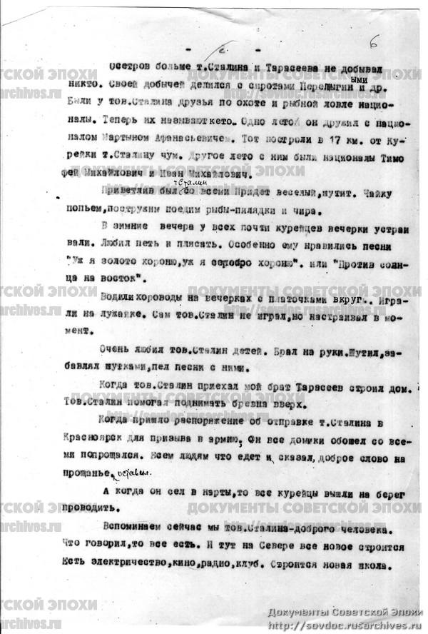 Педофил Сталин 5